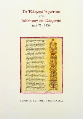 Τα Ελληνικά Αρχέτυπα που εκδόθηκαν<br>  στη Φλωρεντία <br> (π. 1475-1500) <br> M.Mανούσακας-K.Σπ.Στάικος