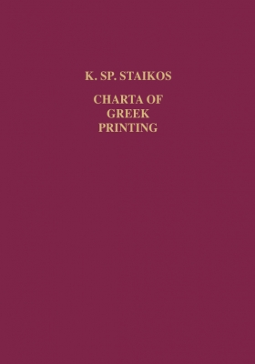 K. Sp. Staikos <br> Charta of Greek Printing
