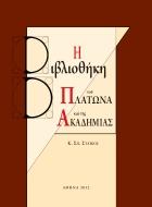 K.Σπ.Στάικος <br> Η Βιβλιοθήκη του Πλάτωνα και της Ακαδημίας