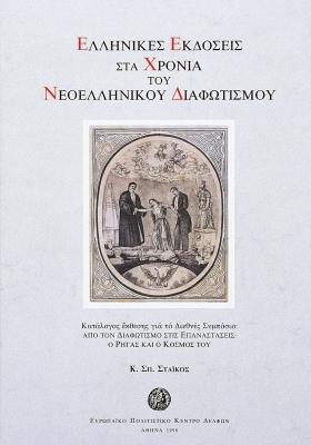 K.Σπ.Στάικος <br> Ελληνικές Εκδόσεις στα Χρόνια του Νεοελληνικού Διαφωτισμού