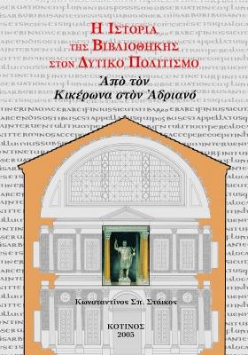 H Iστορία της Βιβλιοθήκης στον Δυτικό Πολιτισμό ΙΙ, Κ.Σπ.Στάικος