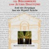 H Iστορία της Βιβλιοθήκης στον Δυτικό Πολιτισμό V, Κ.Σπ.Στάικος