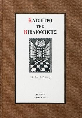 Κ.Σπ.Στάικος <br> Κάτοπτρο της Βιβλιοθήκης <br> (Πανόδετο)
