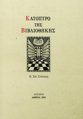 Κ.Σπ.Στάικος <br> Κάτοπτρο της Βιβλιοθήκης  <br> (Χαρτόδετο)