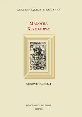 Giuseppe Cammelli <br> Μανουήλ Χρυσολωράς