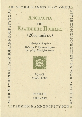 Aνθολογία της Ελληνικής Ποίησης, Τόμος Β´ (1920-1940)