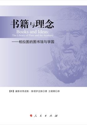 K.Sp.Staikos <br> Βοοks and Ideas. The Library of Plato and the Academy (Chinese Edition)