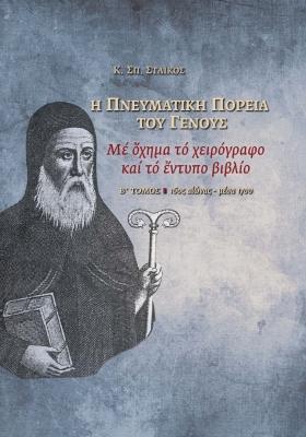 Η Πνευματική Πορεία του Γένους με όχημα το χειρόγραφο και το έντυπο βιβλίο,  Β´ τόμος, 16ος αιώνας-μέσα 17ου,  K. Σπ. Στάικος