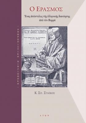 Ανθρωπιστική Βιβλιοθήκη. Κ. Σπ. Στάικος, Ο Έρασμος. Ένας απόστολος της ελληνικής διανόησης από τον Βορρά.