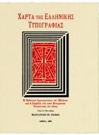 K.Σπ.Στάικος <br> Χάρτα της Ελληνικής Τυπογραφίας