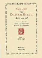 Aνθολογία της Ελληνικής Ποίησης, Τόμος Α´ (1900-1920)