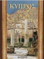 Kύπρος