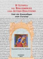 H Iστορία της Βιβλιοθήκης στον Δυτικό Πολιτισμό ΙV, Κ.Σπ.Στάικος