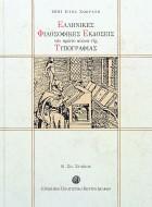 Ελληνικές Φιλοσοφικές Εκδόσεις, τον πρώτο αιώνα της Τυπογραφίας, Κ.Σπ.Στάικος <br> <strong>Κατάλογος Έκθεσης</strong>