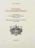Λουκία Δρούλια <br> Η Ιστορία του Ελληνικού Βιβλίου