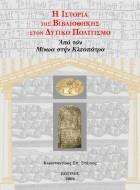 H Iστορία της Βιβλιοθήκης στον Δυτικό Πολιτισμό Ι, Κ.Σπ.Στάικος