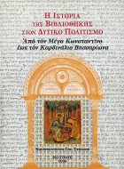 H Iστορία της Βιβλιοθήκης στον Δυτικό Πολιτισμό ΙΙΙ, Κ.Σπ.Στάικος