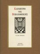 Κ.Σπ.Στάικος <br> Κάτοπτρο της Βιβλιοθήκης  <br>  (Δερματόδετο)
