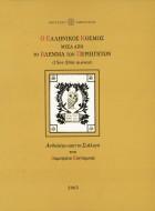 Ο Ελληνικός Κόσμος μέσα από το Βλέμμα των Περιηγητών   <strong>Κατάλογος Έκθεσης</strong>