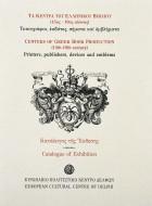 Tα Κέντρα του Ελληνικού Βιβλίου (15ος-19ος αιώνας)   <strong>Κατάλογος Έκθεσης</strong>