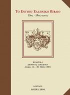 Το Έντυπο Ελληνικό Βιβλίο <br> (15ος-19ος αιώνας) <strong>Πρακτικά</strong>
