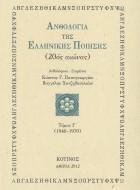 Ανθολογία της Ελληνικής Ποίησης, Τόμος Γ´  (1940-1970)