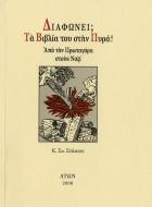 Κ.Σπ.Στάικος <br> Διαφωνεί; Τα Βιβλία του στην Πυρά!
