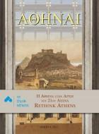 Αθήναι
