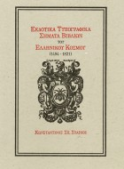 K.Σπ.Στάικος <br> Eκδοτικά Τυπογραφικά Σήματα Βιβλίων του Ελληνικoύ Κόσμου (1494-1821)