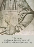 Η Ζωγραφική του Γιάννη Καρούσου στον Ι.Ν. Αγίου Παντελεήμονα