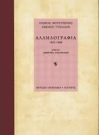 Ανδρέας Μουστοξύδης - Aιμίλιος Τυπάλδος  <br> Αλληλογραφία 1822-1860
