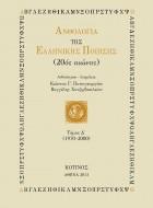 Ανθολογία της Ελληνικής Ποίησης, Τόμος Δ´ (1970-2000)