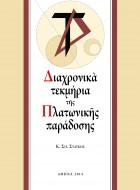 Κ. Σπ. Στάικος <br> Διαχρονικά τεκμήρια της Πλατωνικής παράδοσης από τον 4ο αιώνα π.Χ. έως τον 16ο αιώνα μ.Χ.