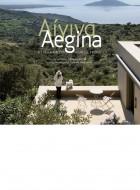 Αίγινα ΣΠΙΤΙΑ & ΑΝΘΡΩΠΟΙ / Αegina HOMES & PEOPLE