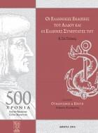 Κ. Σπ. Στάικος   Οι Ελληνικές Εκδόσεις του Άλδου και οι Έλληνες Συνεργάτες τους