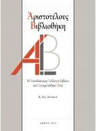 Κ. Σπ. Στάικος Αριστοτέλους Βιβλιοθήκη