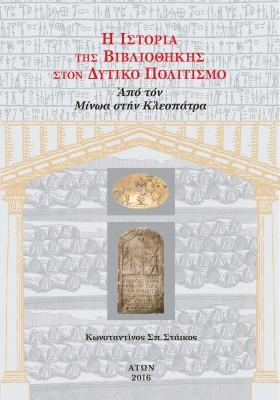 H Iστορία της Βιβλιοθήκης στον Δυτικό Πολιτισμό Ι, Κ.Σπ.Στάικος </br> (ΝΕΟ ΜΙΚΡΟ ΣΧΗΜΑ)