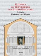 H Iστορία της Βιβλιοθήκης στον Δυτικό Πολιτισμό ΙΙ, Κ.Σπ.Στάικος </br> (ΝΕΟ ΜΙΚΡΟ ΣΧΗΜΑ)