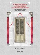Η Αρχιτεκτονική των Βιβλιοθηκών στον Δυτικό Πολιτισμό. Από τη Μινωική Εποχή στον Μιχαήλ Άγγελο </br>