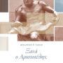 Ξανά ο Αριστοτέλης;, Θεοδόσης Π. Τάσιος