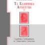 Τα Ελληνικά Αρχέτυπα & Ελληνικά Συγγράμματα σε Ετερόγλωσσα Αρχέτυπα, Κ. Σπ. Στάικος