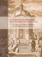 Κ. Σπ. Στάικος, Το Μουσείο και η Βιβλιοθήκη των Πτολεμαίων στην Αλεξάνδρεια. Το όραμα του Μεγάλου Αλεξάνδρου για ένα Καθολικό Πνευματικό Κέντρο.